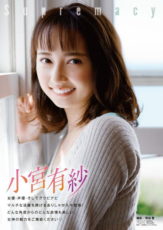 ラブライブ声優で女優の小宮有紗(25)久しぶりとなるグラビアで健在なプリケツを表紙に飾る